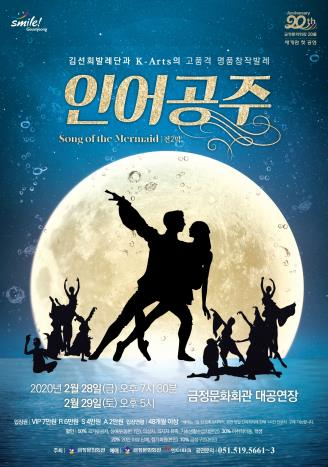 인어공주 Song of the Mermaid